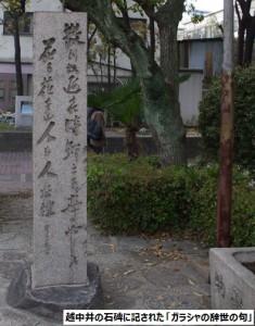 """この言葉は、ガラシャが遺した""""辞世の句"""" として越中井の石碑に刻まれています。"""