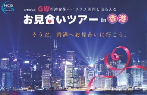 そうだ、香港へ行こう!GW特別企画お見合いツアー開催!