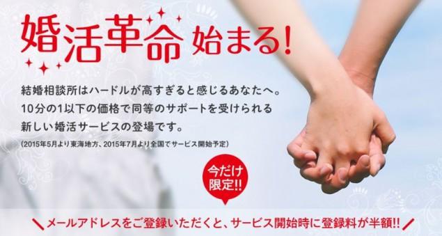 (画像:Yahoo!婚活コンシェル)入会金が1万円以下?成婚料が無料?ヤフーの新サービス「Yahoo!婚活コンシェル」