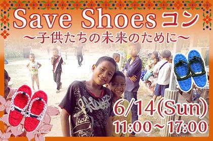 (画像:まちコンポータル)男女共同で「布ぞうり」を作りカンボジアの子供たちにプレゼントする婚活イベント『Save Shoesコン』を開催