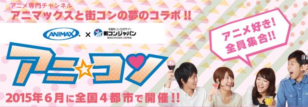 (画像:リンクバル)アニメでつながる出会いの予感!「アニコン」で婚活パーティー