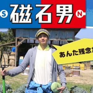 (画像:日本テレビ)「あんた残念だな」あの毒舌キャラが帰ってくる!婚活ドラマ『磁石男』放送決定!