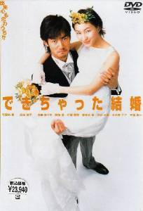 竹野内豊×広末涼子の『できちゃった結婚』の結末は?
