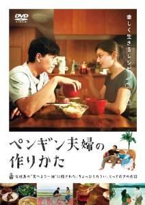 小池栄子主演『ペンギン夫婦の作りかた』食べるラー油の誕生秘話