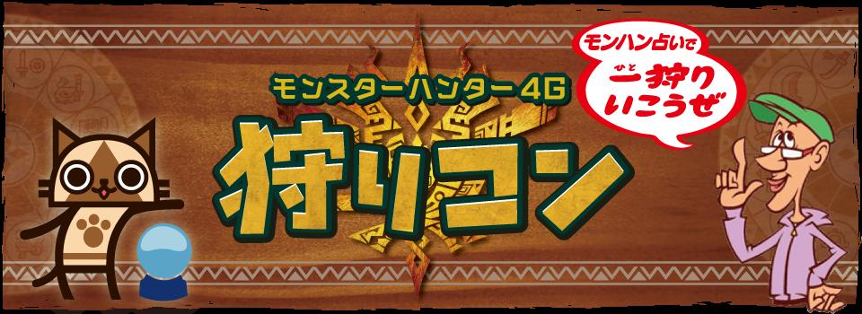"""(画像:狩りコン公式サイト)「一狩り 行こうぜ!」ついにモンハンと街コンがコラボした!""""狩りコン""""で婚活"""
