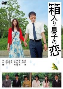 ミュージシャン星野源、映画初主演作!『箱入り息子の恋』