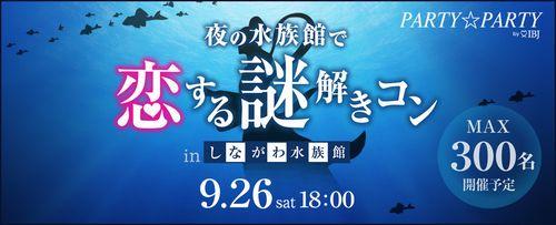 (画像:株式会社IBJ)しながわ水族館を貸し切った婚活イベント「夜の水族館で恋する謎解きコン」開催