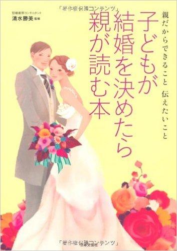 子どもが結婚を決めたら、親に読んでほしい本