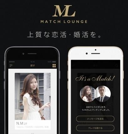 (画像:マッチラウンジ)安全に真剣に出会える婚活アプリ「マッチラウンジ」がスタート!国内初の入会審査制を取り入れたマッチングアプリとは?