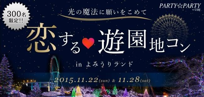 (画像:株式会社IBJ)クリスマス直前♪よみうりランドで総勢300人の婚活イベントを開催!