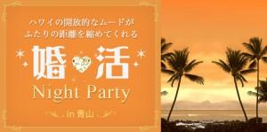リゾート気分が楽しめる☆ハワイアンカフェでの恋活パーティ
