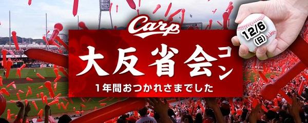 (画像:広島まちコン)広島カープファンに捧げる1年の締めくくり婚活イベント!「カープ・大反省会コン」を12月に開催!