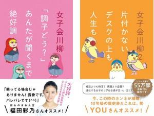 "OL独女・今どき女子の""あるある川柳""~パート3~1"
