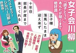 "OL独女・今どき女子の""あるある川柳""~パート3~2"