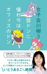 """(画像:ポプラ社)OL独女・今どき女子の""""あるある川柳""""~パート3~"""