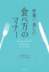 世界一美しい食べ方のマナー 小倉朋子著