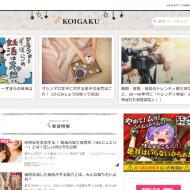 恋学_婚活のみかたおすすめの婚活恋愛サイト【Vol.1】