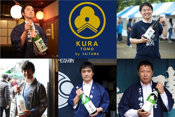 (画像:KURATOMO)酒の好みが合えば男女の相性も良い?「KURAMOTO・日本酒コン」開催決定!