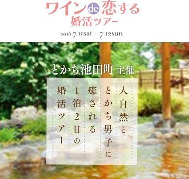 (画像:株式会社リンクバル)北海道の大自然でカップリング!十勝男子と出逢う1泊2日の「ワインde恋する婚活ツアー」を開催