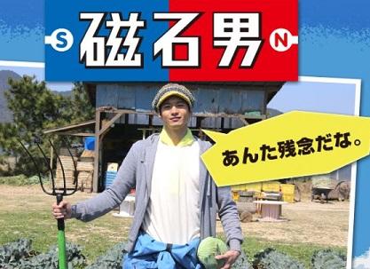 (画像:日本テレビ)婚活ドラマ【続・磁石男】