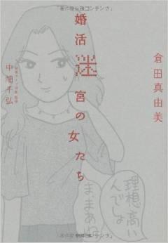 【婚活本】人気漫画家のくらたまが、ダメな女たちにカツを入れます!