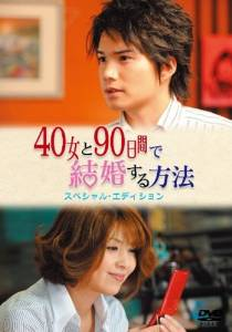 婚活参考映画『40女と90日間で結婚する方法』のあらすじ