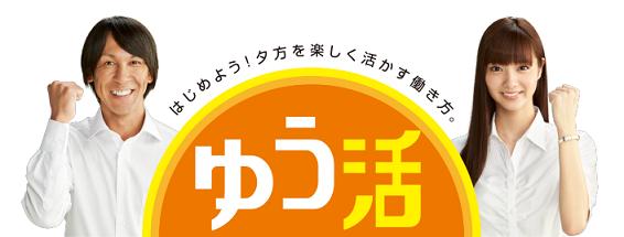 """(画像:政府広報オンライン)""""ゆう活で婚活"""