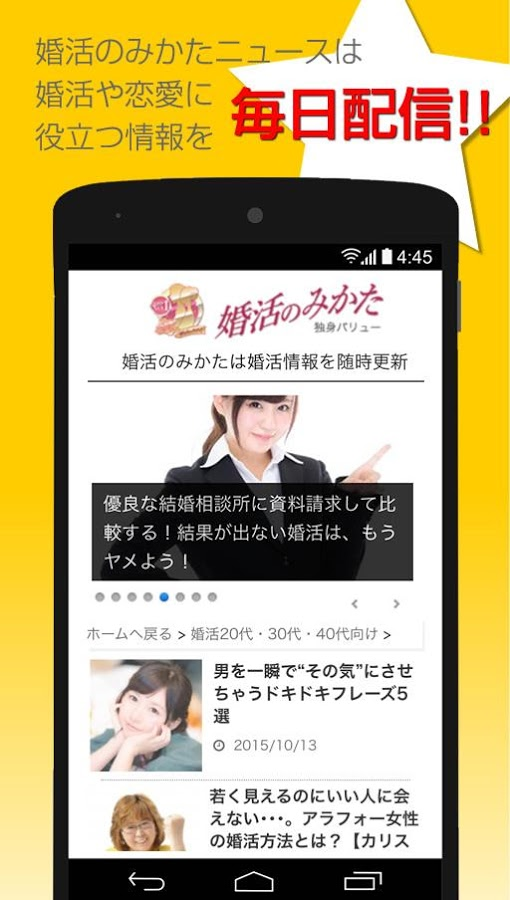 婚活のみかたニュースアプリ1