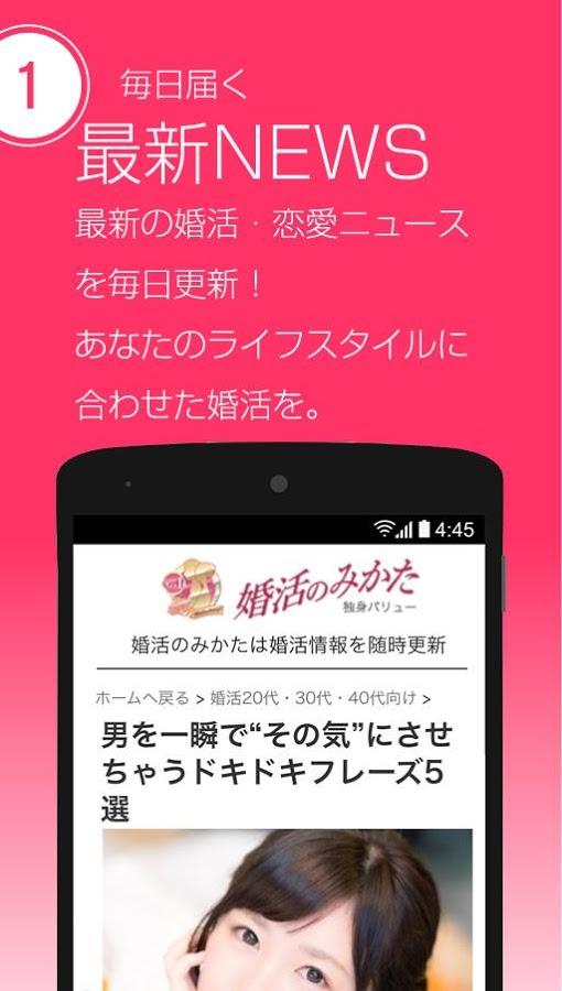 婚活のみかたニュースアプリ2
